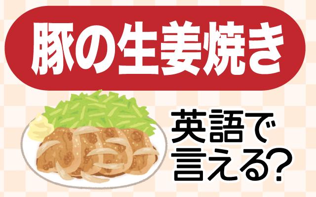 日本の家庭料理の定番【豚の生姜焼き】は英語で何て言う?