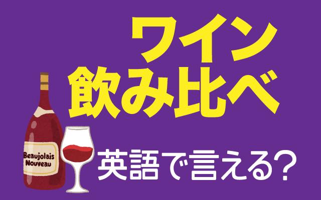数種類の【ワイン飲み比べ】は英語で何て言う?