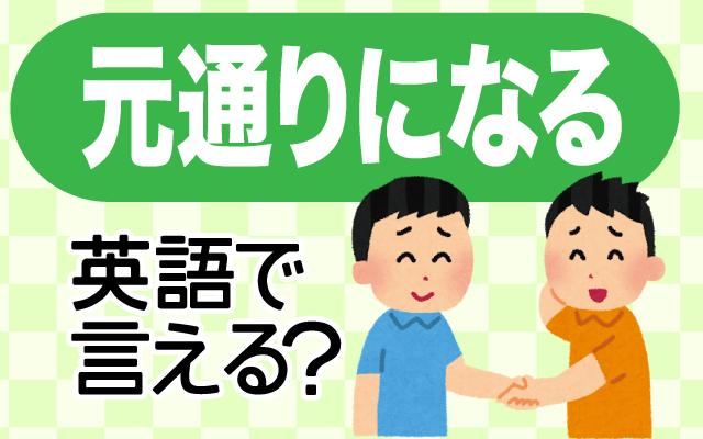 普通ではない状態から【元通りになる】は英語で何て言う?