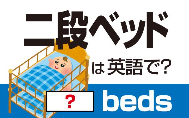 上下に重なった【二段ベッド】は英語で何て言う?