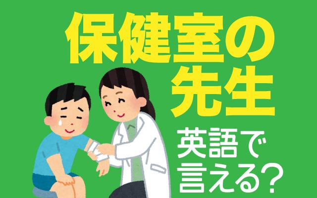 学校の【保健室の先生】は英語で何て言う?