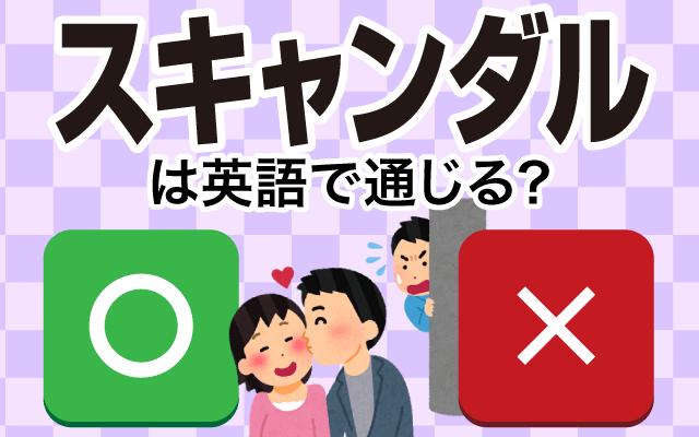 【スキャンダル】は英語で通じる?通じない和製英語?