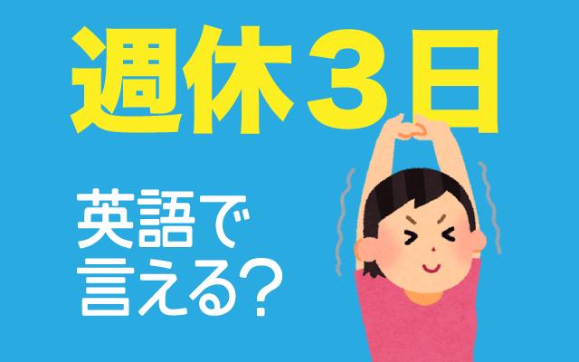 週に3日休める【週休3日制】は英語で何て言う?