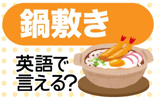 鍋の下に敷く【鍋敷き】は英語で何て言う?