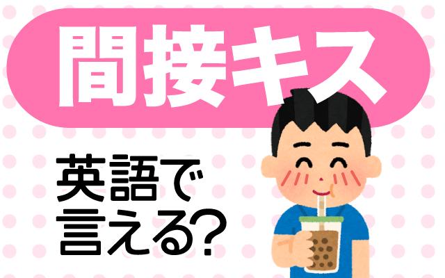 回し飲みなどで起こる【間接キス】は英語で何て言う?