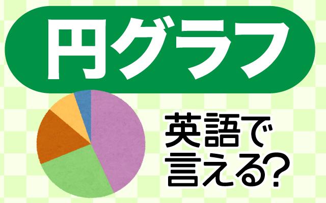 仕事で使う【円グラフ】は英語で何て言う?