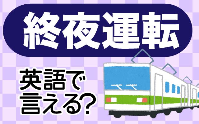 電車の【終夜運転】は英語で何て言う?