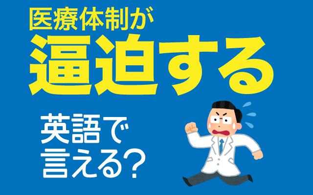 医療体制が【逼迫する】は英語で何て言う?