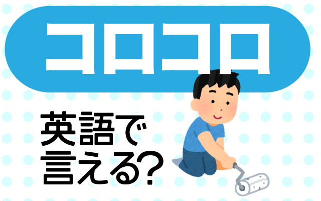 掃除に使う【コロコロ】は英語で何て言う?