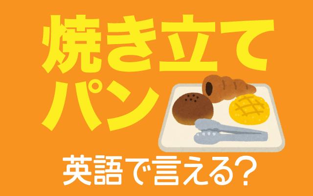 出来立ての【焼き立てパン】は英語で何て言う?