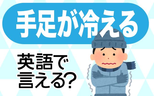 寒くて【手足が冷える】は英語で何て言う?
