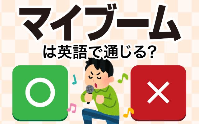 【マイブーム】は英語で通じる?通じない和製英語?