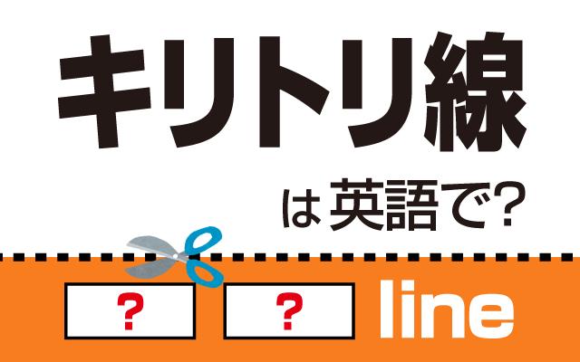工作で使う【キリトリ線】は英語で何て言う?