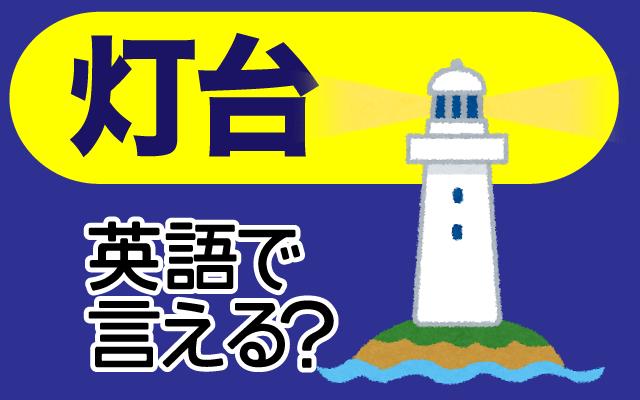夜の海を照らす【灯台】は英語で何て言う?