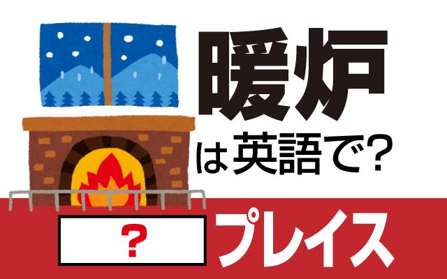 薪を燃やす【暖炉】は英語で何て言う?