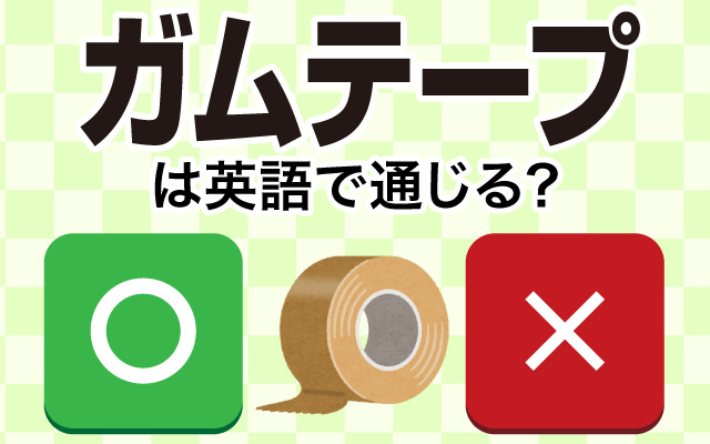 【ガムテープ】は英語で通じる?通じない和声英語?