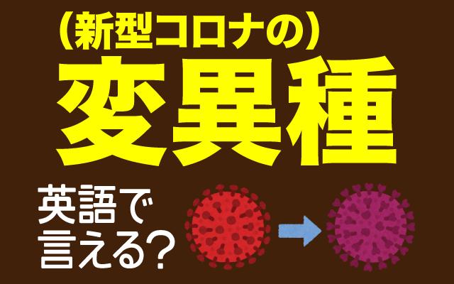 新型コロナウイルスの【変異種】は英語で何て言う?