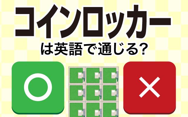 【コインロッカー】は英語で通じる?通じない和製英語?