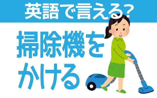 【掃除機をかける】は英語で何て言う?