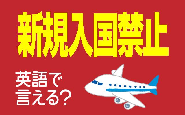 海外からの【新規入国禁止】は英語で何て言う?