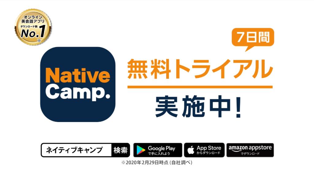 オンライン英会話「ネイティブキャンプ」の期間限定キャンペーン