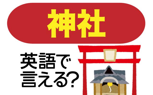 鳥居のある【神社】は英語で何て言う?