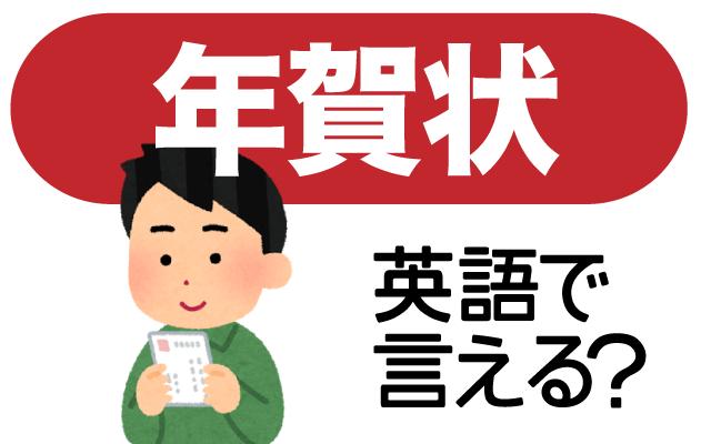 新年の挨拶【年賀状】は英語で何て言う?