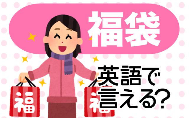 お正月の風物詩【福袋】は英語で何て言う?