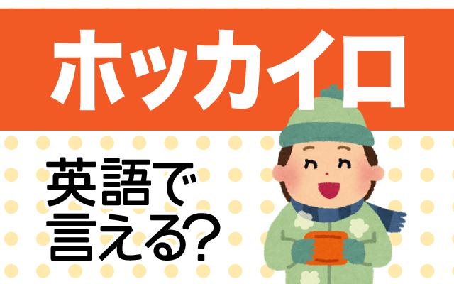 【カイロ】は英語で通じる?通じない和製英語?