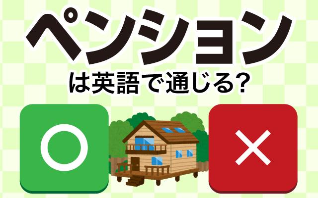 【ペンション】は英語で通じる?通じない和製英語?