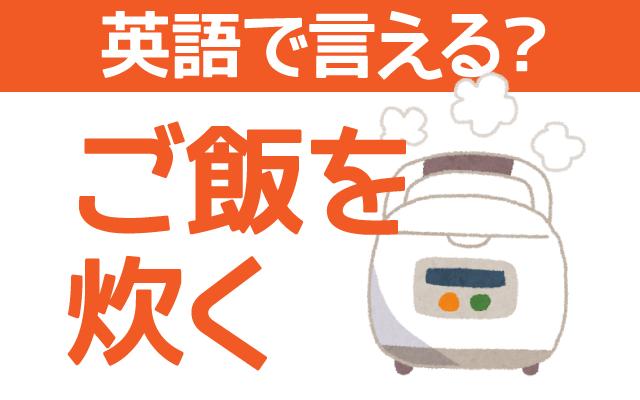 炊飯器などで【ご飯を炊く】は英語で何て言う?