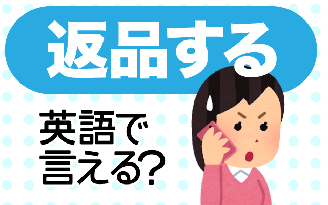購入した商品を【返品する】は英語で何て言う?