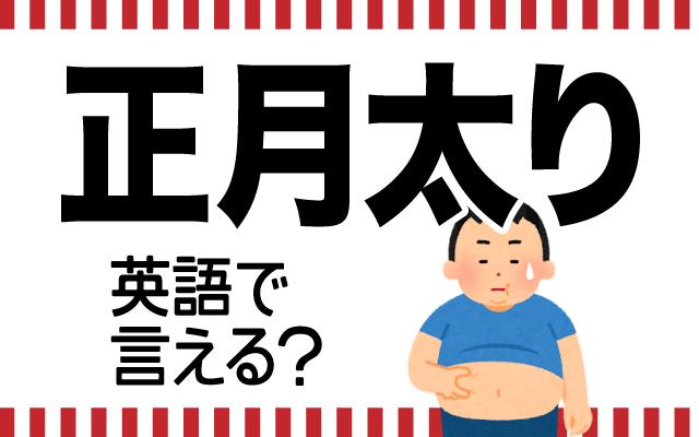 年末年始の【正月太り】は英語で何て言う?
