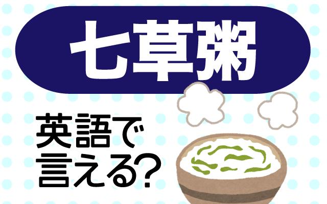 春の七草を使った【七草粥】は英語で何て言う?