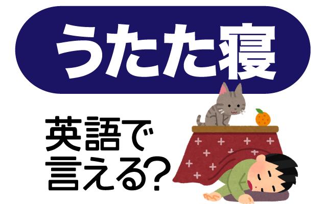 ウトウトする【うたた寝】は英語で何て言う?