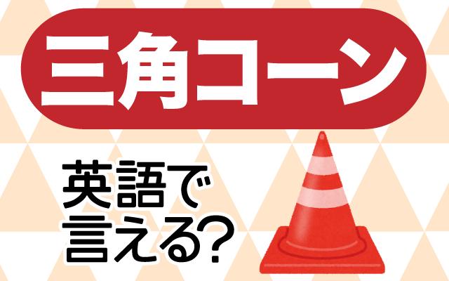 工事や交通規制に使う【三角コーン】は英語で何て言う?
