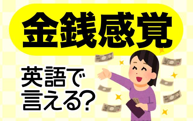 お金の使い方などの【金銭感覚】は英語で何て言う?
