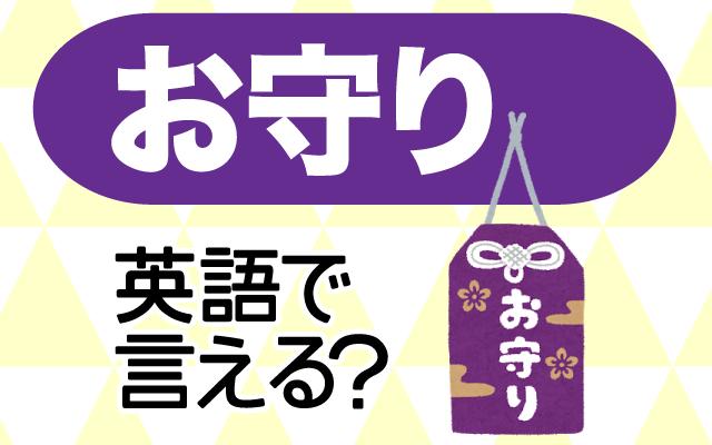 神社やお寺の【お守り】は英語で何て言う?