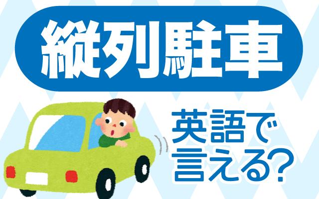 車の停め方【縦列駐車】は英語で何て言う?