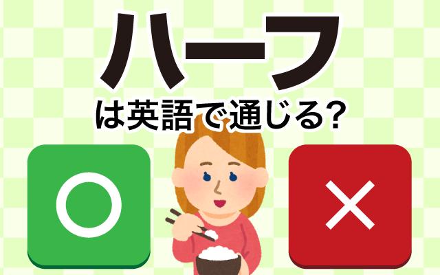 【ハーフ】は英語で通じる?通じない和製英語?