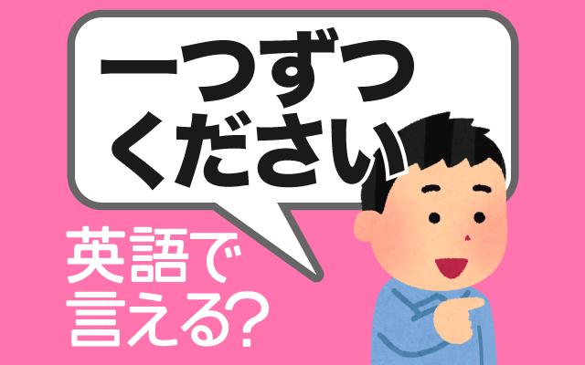 買い物の際【一つずつください】は英語で何て言う?