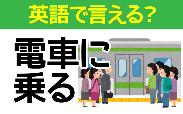 【電車に乗る】は英語で何て言う?