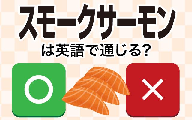 【スモークサーモン】は英語で通じる?通じない和製英語?