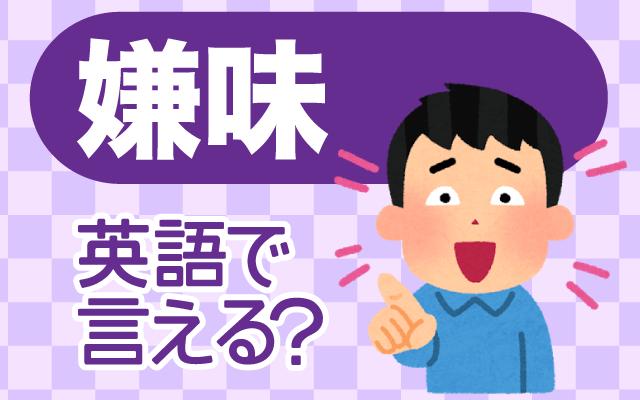 トゲのある言い方【嫌味】は英語で何て言う?