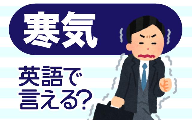 熱や風邪による【寒気】は英語で何て言う?