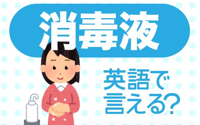 感染予防に大切な【消毒液】は英語で何て言う?
