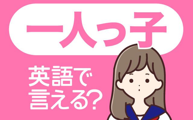 家族構成の【一人っ子】は英語で何て言う?