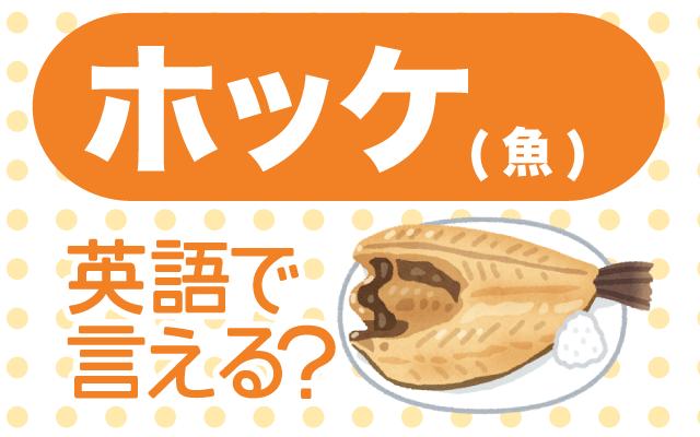 人気の焼き魚【ホッケ】は英語で何て言う?