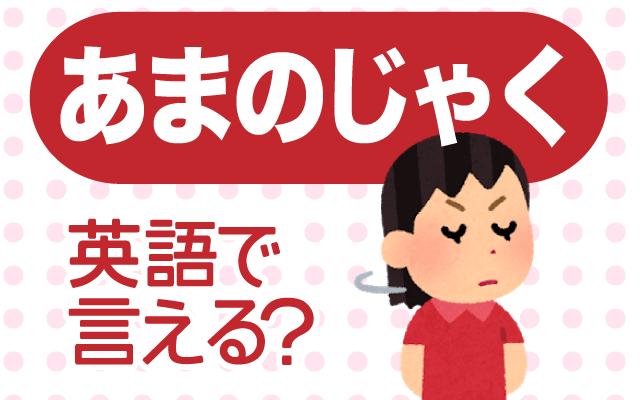 素直じゃない【あまのじゃく】は英語で何て言う?
