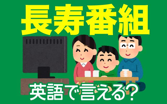 長く続く【長寿番組】は英語で何て言う?